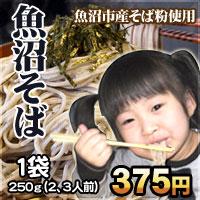 item_uonumasoba