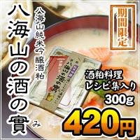 item_sakkenomi