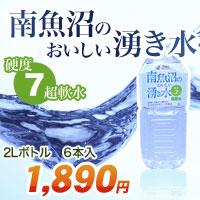 item_minamizu01