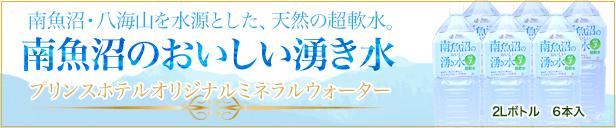 sale_minamizu_n